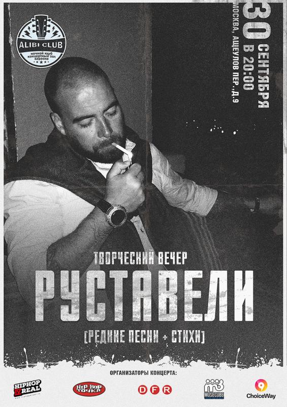 МОСКВА — РУСТАВЕЛИ творческий вечер (стихи + песни)