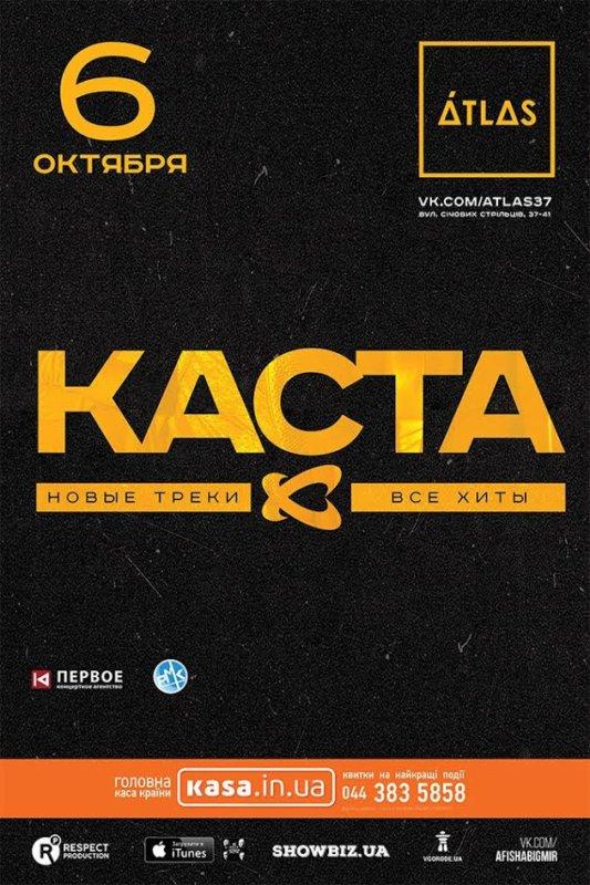 Каста. Киев. ATLAS