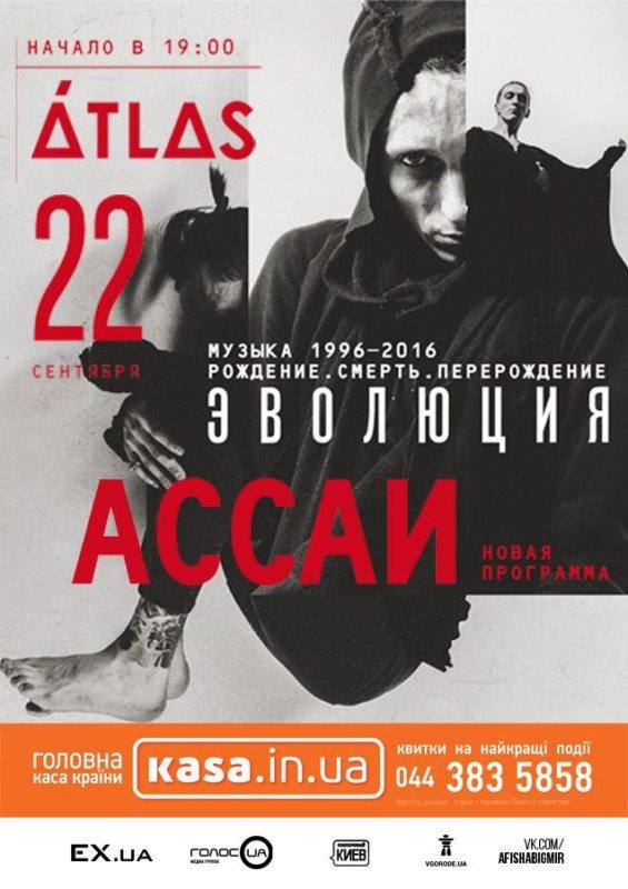 Ассаи. Киев. ATLAS