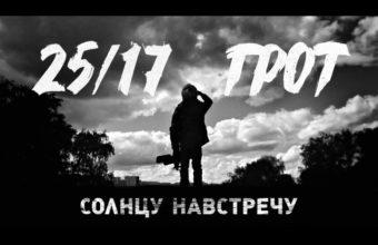 25/17 п.у. ГРОТ «Солнцу навстречу» [Премьера клипа]