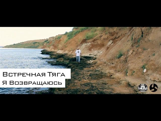 Встречная Тяга «Я Возвращаюсь» [Премьера клипа]