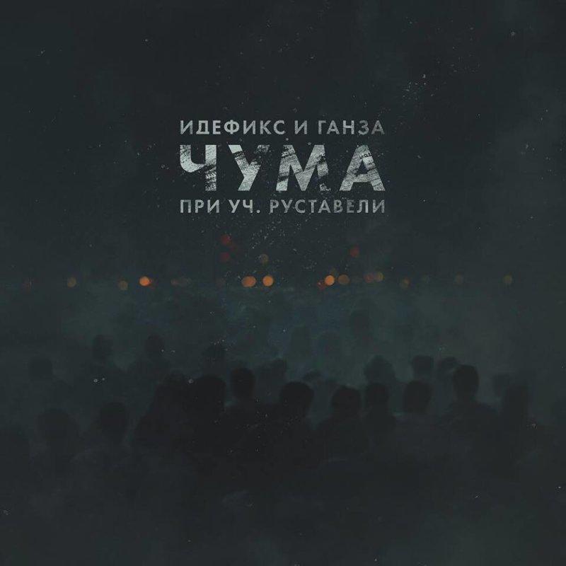 ИДЕФИКС и ГАНЗА представляют новый сингл «Чума» (при участии Руставели)