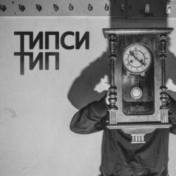 Альбом Типси Тип «22:22» выйдет 22 сентября