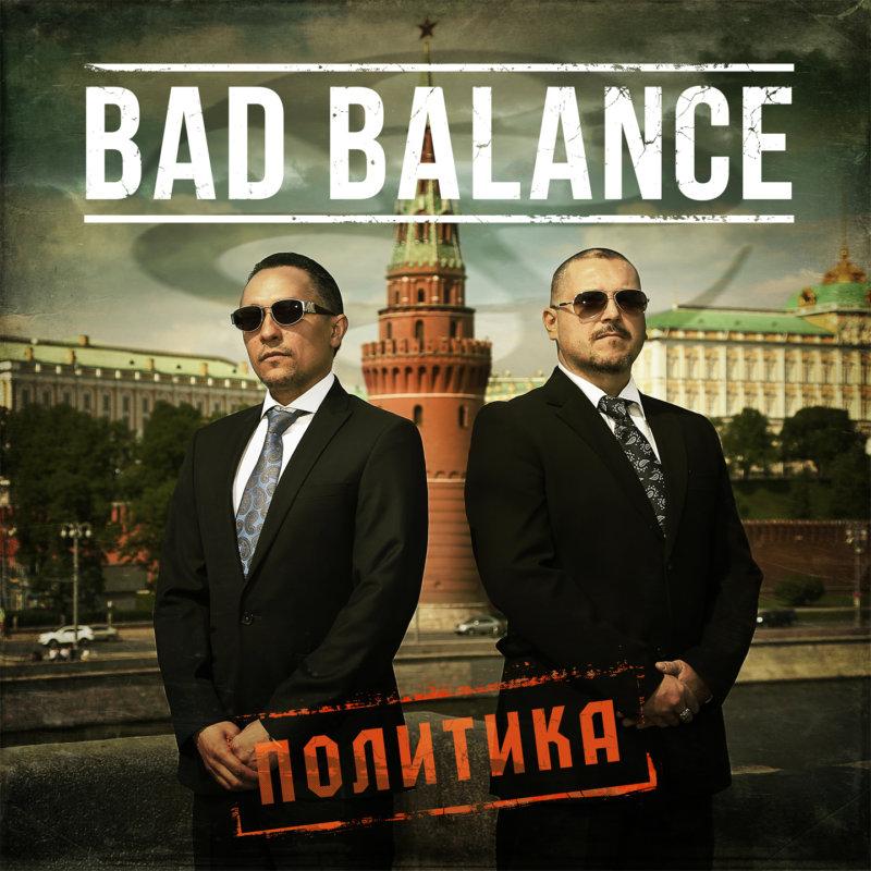 Bad Balance_Политика3