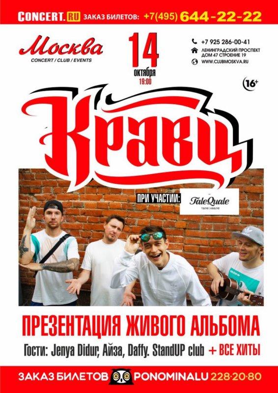 Кравц в Москве, презентация альбома + Jenya Didur, Айза, Daffy