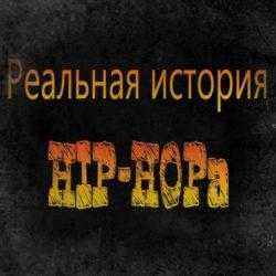 Реальная история Хип-Хопа (документальный фильм)