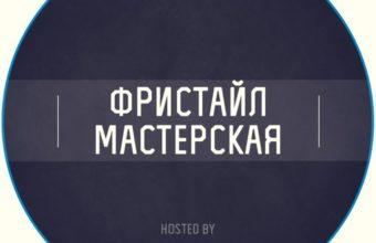 fristayl-masterskaya