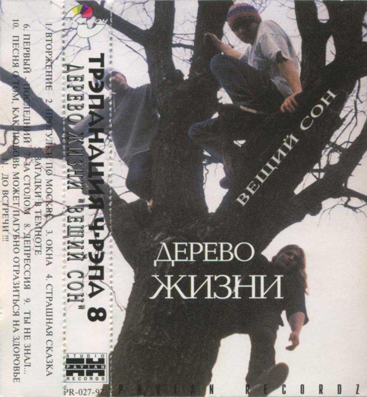 Дерево Жизни «Вещий Сон» (1997)
