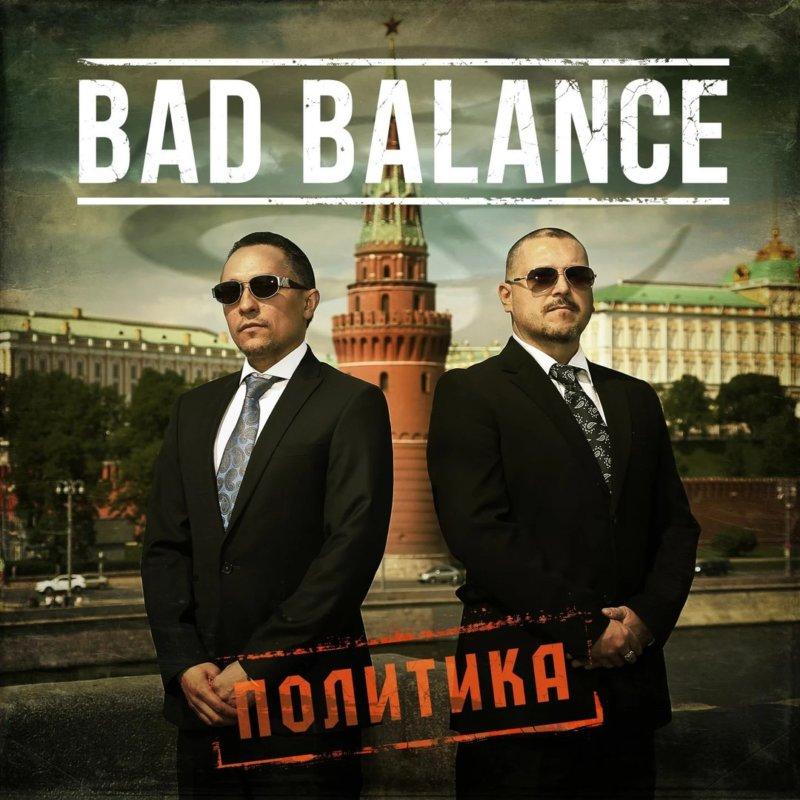 Bad Balance – «Политика». Новый альбом от легенд российского хип-хопа