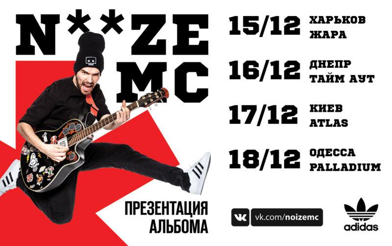 Большой осенний тур NOIZE MC