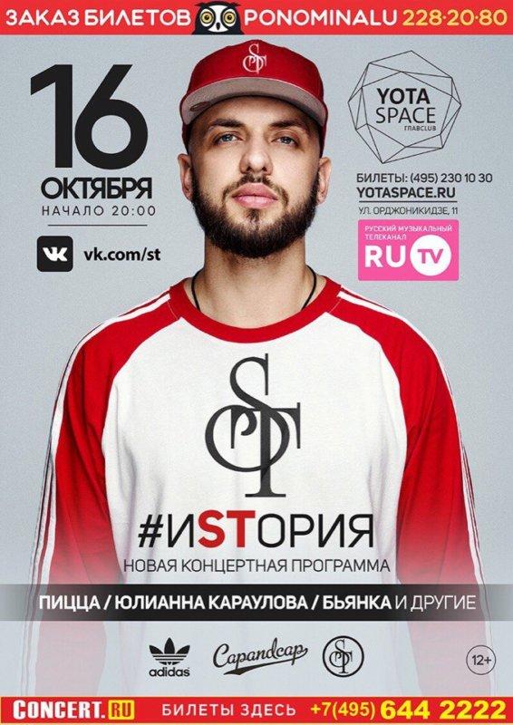 ST. Москва. Yotaspace