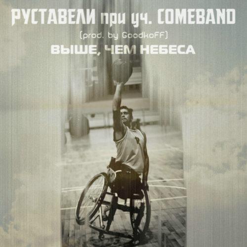 Премьера трека на HH4R: Руставели при уч. COMEBAND «Выше, чем небеса» (prod. GoodkoFF)