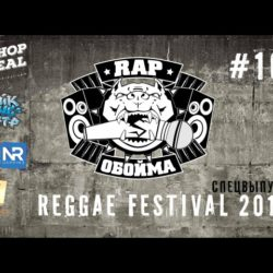 Rap Обойма #101 REGGAE FESTIVAL 2016 (Спецвыпуск)
