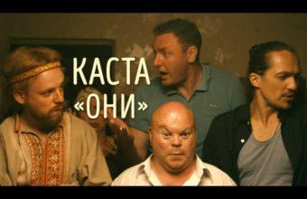 Проблемы коммунальных служб и не только в новом клипе Касты «Они»