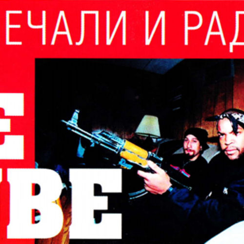 Ice Cube: Печали и радости