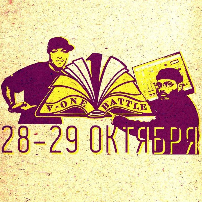 V1Battle в Санкт-Петербурге
