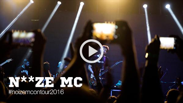 Noize MC рассказывает о треках с нового альбома «Царь Горы»