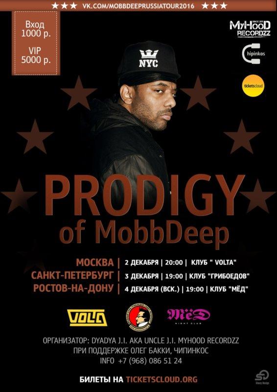 Prodigy из Mobb Deep выступит в трех российских городах