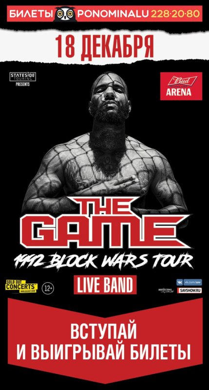 The Game | Москва | Bud Arena | 18.12.16