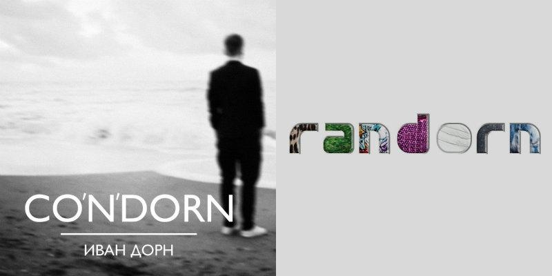 Иван Дорн - «Co'N'Dorn» (2012) / «Randorn» (2014)