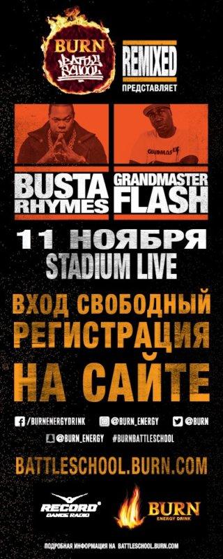 BURN Battle School Remixed в Москве