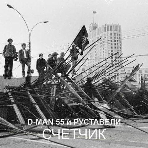 Премьера трека на HH4R: D-Man 55 и Руставели представляют сингл «Счётчик»