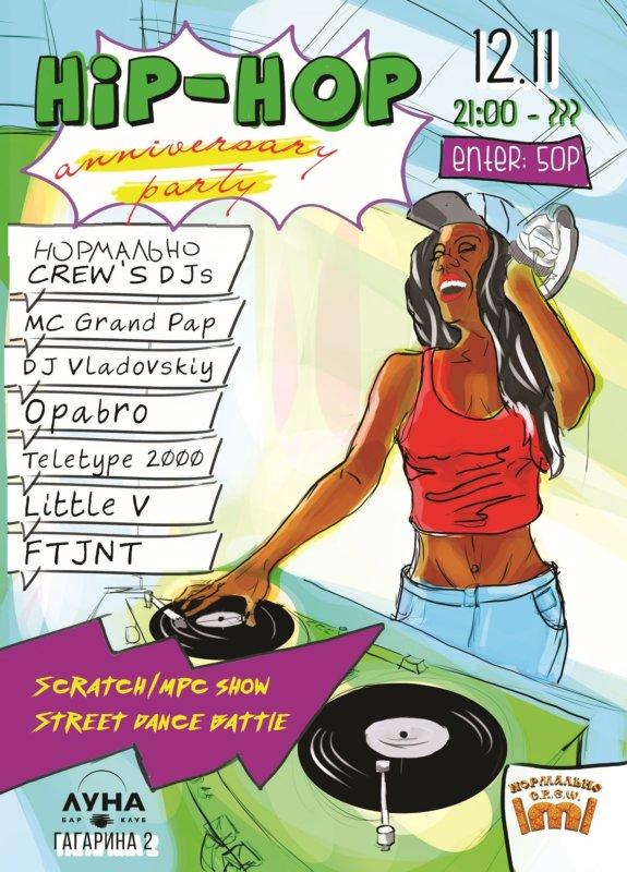 12-го ноября в Жуковском отметят Международный день хип-хопа!