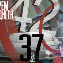 Рем Дигга – «4237»