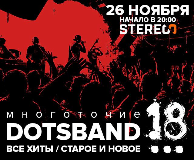 Концерт Многоточие Band (18-летие коллектива)