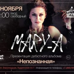 19 ноября: Mary-A с презентацией альбома «Непознанная»