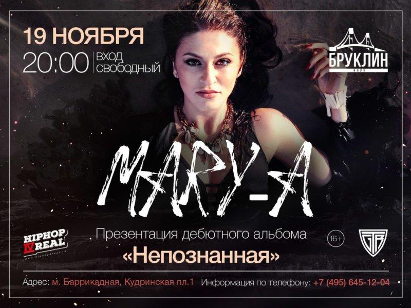 Mary-A с презентацией альбома «Непознанная»