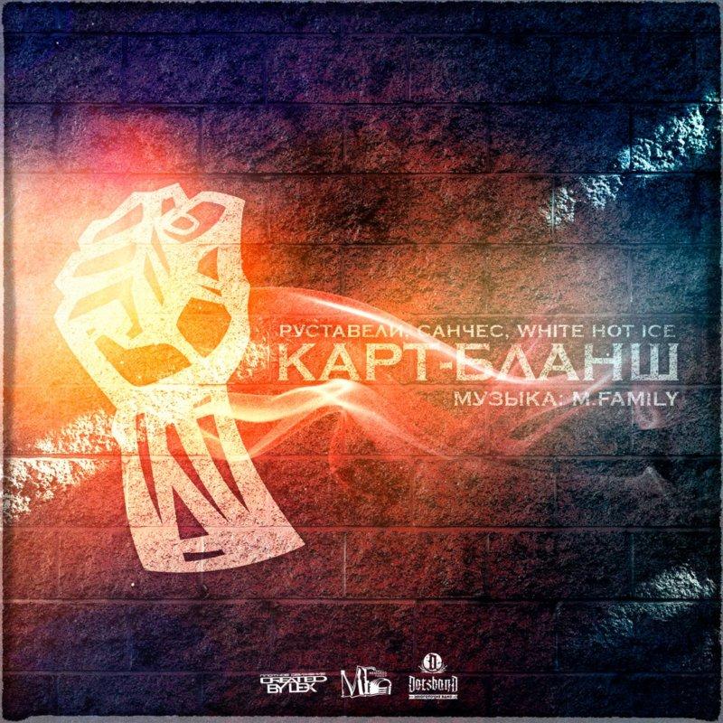 Группа из Мариуполя M. FAMILY представили ремикс на трек Многоточие «Карт-Бланш»