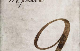 Триада – «9»