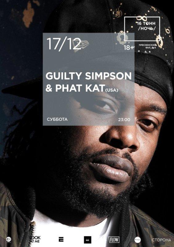 17-го декабря в Москве выступят Guilty Simpson и Phat Kat