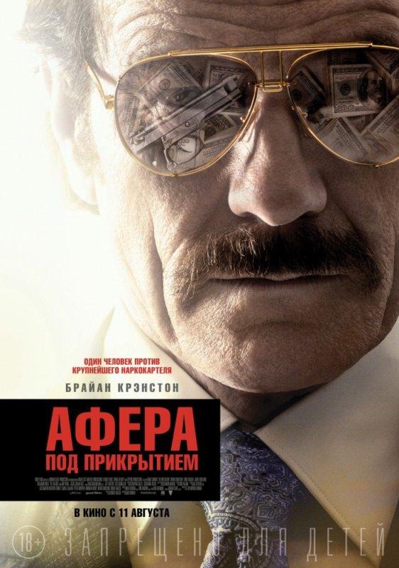 «Афера под прикрытием» (2016)