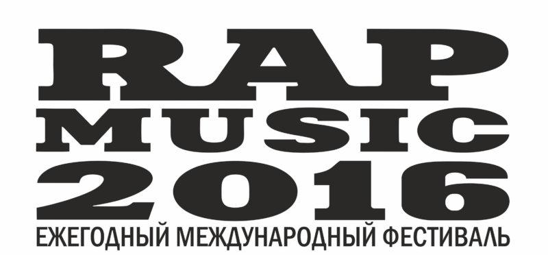Определена 10-ка участников фестиваля Rap Music 2016