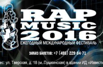 Rap Music 2016 — уже в это воскресенье, в Москве!!! (+ Официальный ролик Фестиваля)