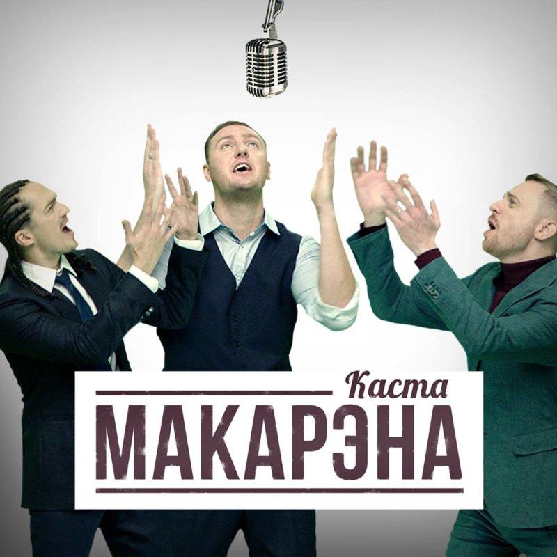 Каста с новым видео «Макарэна»