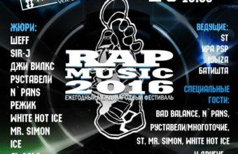Rap Music 2016 уже завтра в Москве (программа фестиваля)