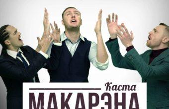 Каста с новым модным стёбным треком «Макарэна»