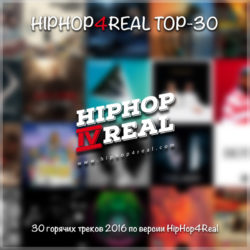 Сборник треков TOP-30 от HipHop4Real