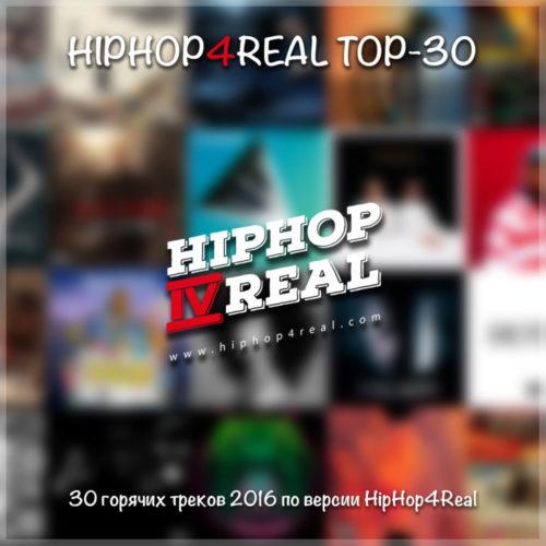 Сборник треков TOP-30 от HipHop4Real