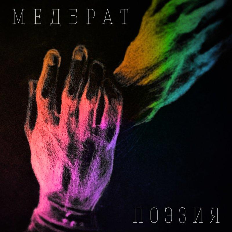 Медбрат «Поэзия» (2016)