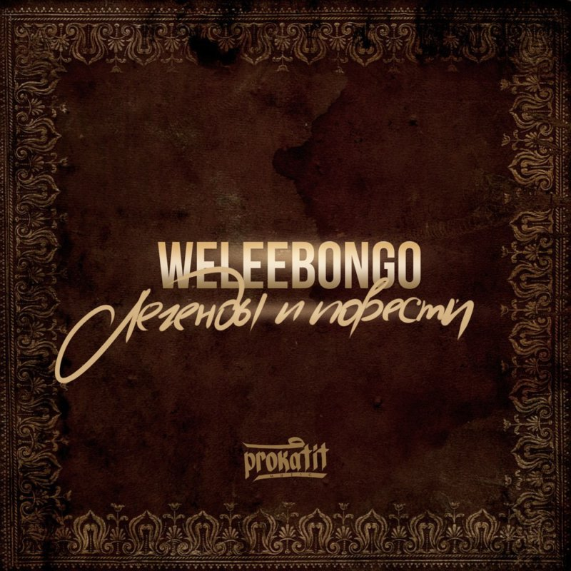 weleebongo «»Легенды и повести» (2016)