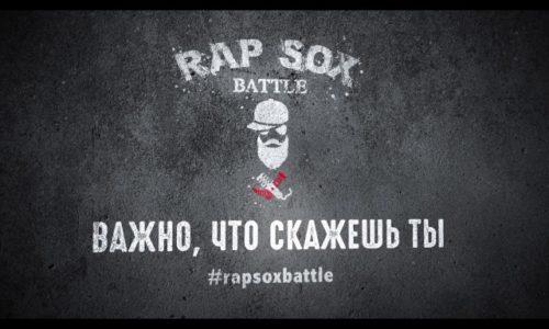 Украинский рэп-баттл RapSoxBattle объявил о наборе заявок