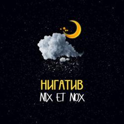 Нигатив «NIX ET NOX» [Премьера альбома]