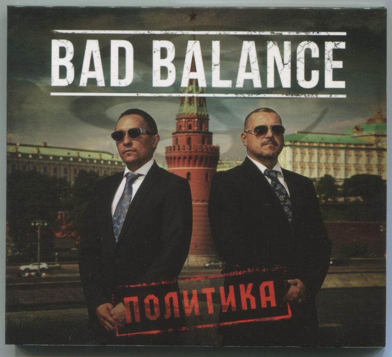 Bad-Balance-«Политика»-2016-100Pro-CD-01