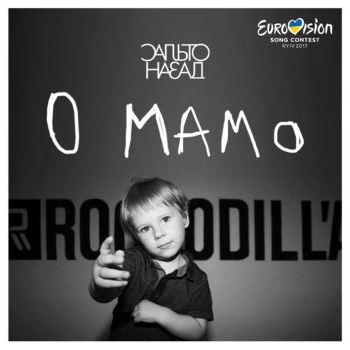 Сальто Назад представили песню для полуфинала «Евровидение-2017»