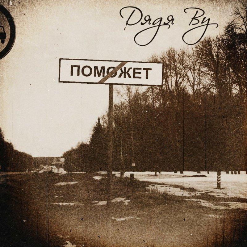 Донецкий «басота-стайл» в исполнении рэппера Дядя Ву