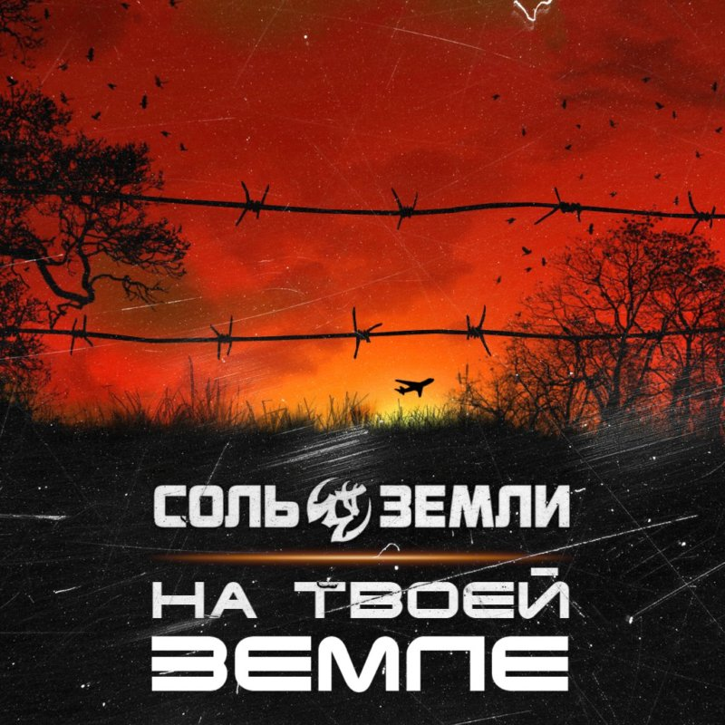 Премьера сингла: Соль Земли — «На твоей земле»